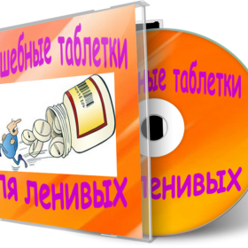 cd_volshebnye_tabletki