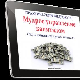 ipad_upravlenie_capitalom