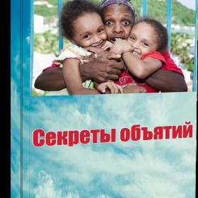 paperback_secrety_obyatiy