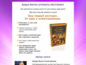 restoranstart_book