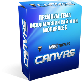 softwarebox_canvas